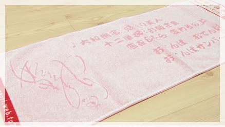 350匁織り美写紋スポーツタオル